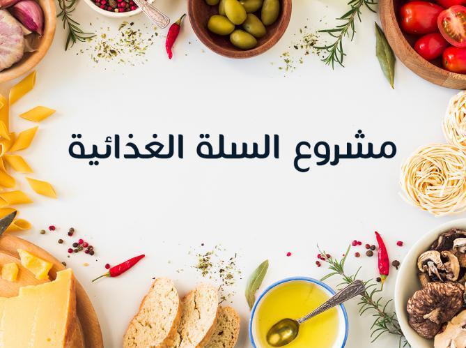تنفيذ مبادرة مشروع السلة الغذائية في سوريا