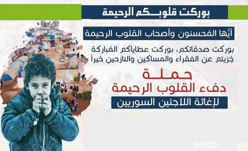 الحاضنة العربية للتنمية المجتمعية تطلق حملة لإغاثة اللاجئين السوريين