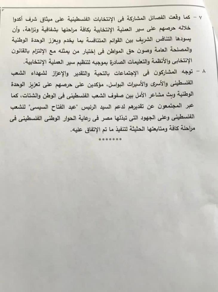 تعرف على بنود البيان الختامي للحوار الوطني الفلسطيني في القاهرة