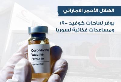 الهلال الأحمر الإماراتي يرسل لقاحات (كورونا) ومساعدات غذائية إلى سوريا