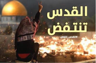 """تفاعل عربي واسع مع هاشتاغ """"القدس تنتفض"""""""