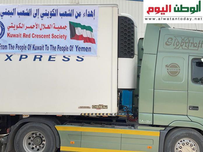 الهلال الأحمر الكويتي: إرسال 3 شاحنات محملة بالمواد الغذائية إلى اليمن