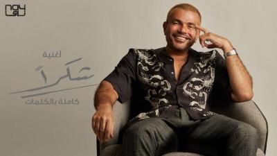 عمرو دياب يتصدر قائمة المطربين الأكثر استماعا في الشرق الأوسط