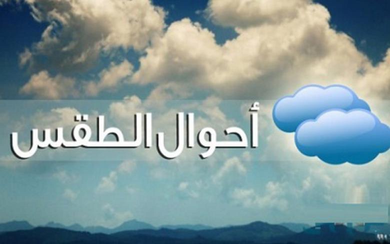 الأرصاد: كتلة هوائية باردة تؤثر على البلاد غدا