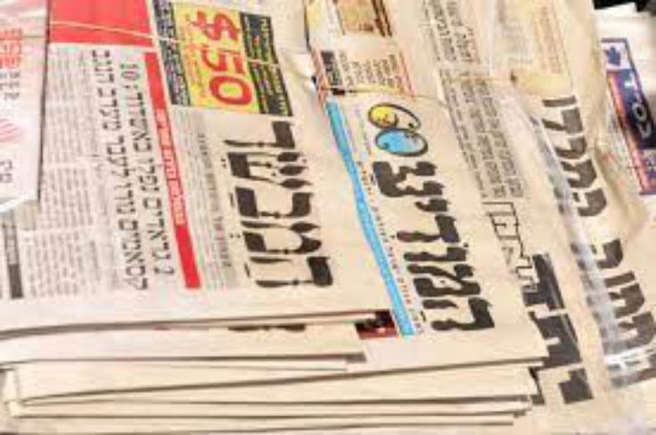 جهود نتنياهو لتشكيل الحكومة الإسرائيلية تتصدر عناوين الصحف