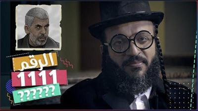 عبدالله الشريف.. الموسم الخامس سر رقم 1111