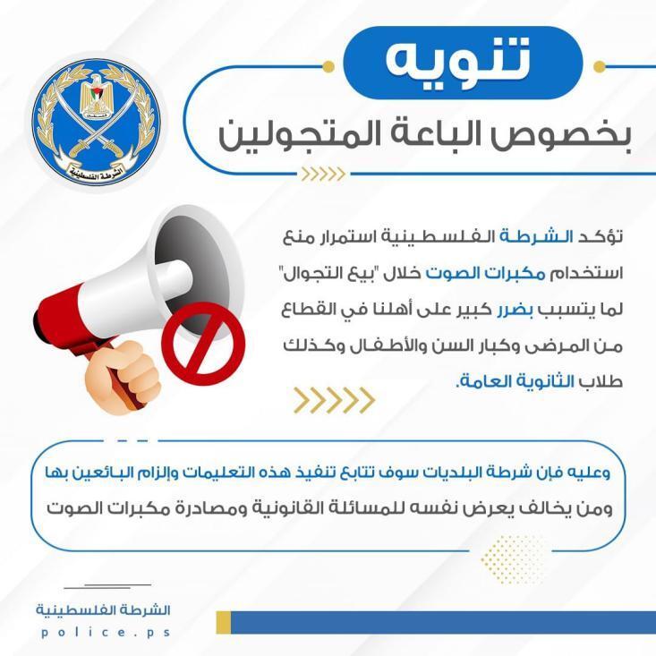 الشرطة بغزة تُصدر تنويها للباعة المتجولين بشأن مكبرات الصوت