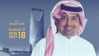 تعرف على الأسعار.. طرح تذاكر حفل راشد الماجد في الرياض