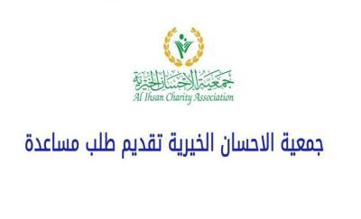 إليكم رابط تقديم طلب مساعدة من جمعية الاحسان الخيرية