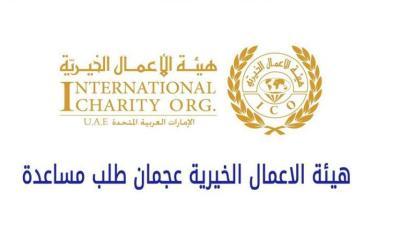 رابط تقديم طلب الحصول على مساعدة من هيئة الأعمال الخيرية (فيديو)
