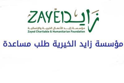 إليكم الرابط .. مؤسسة زايد للأعمال الخيرية والإنسانية لطلب مساعدة