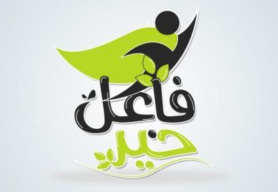 رقم جوال فاعل خير كويتي لمساعدة المحتاجين 2021