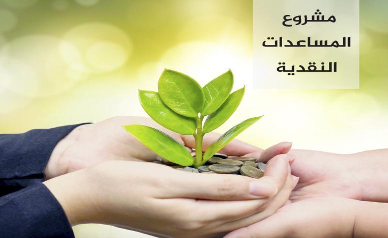 فتح باب التسجيل في مشروع المساعدات النقدية العاجلة للعائلات المستورة - المرحلة الثانية