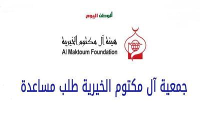 إليكم الرابط .. جمعية آل مكتوم الخيرية طلب مساعدة الإمارات 2021