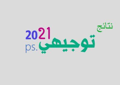 فلسطين.. نتائج الثانوية العامة 2021 اليوم