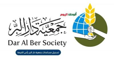 شروط وخطوات تقديم طلب مساعدات من جمعية دار البر 2021