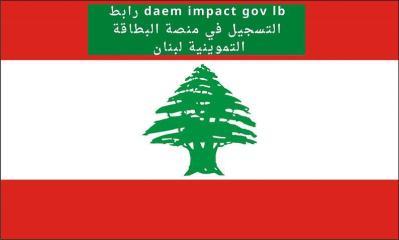 من هو المستفيد من الدعم؟.. رابط التسجيل في منصة البطاقة التموينية لبنان