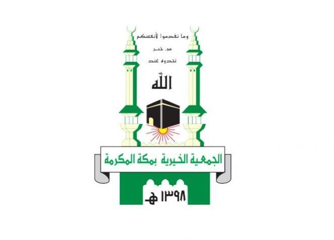 كيفية وشروط التسجيل في الجمعية الخيرية من السعودية