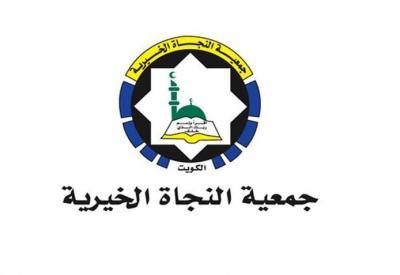 كيفية التواصل مع جمعية النجاة الخيرية الكويتية وآلية طلب مساعدة
