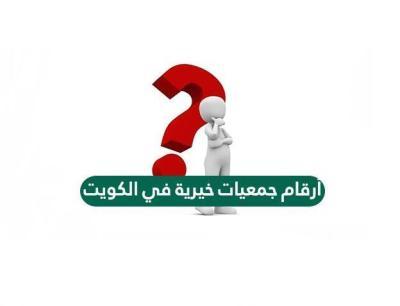 أسماء وأرقام جمعيات خيرية في الكويت
