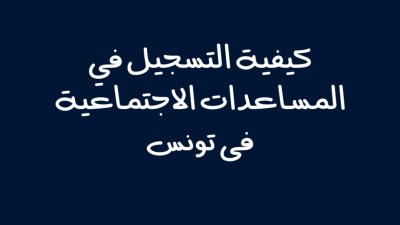 تونس.. كيفية التسجيل في المساعدات الاجتماعية ؟