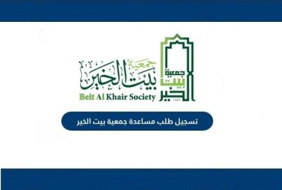 طريقة وشروط تقديم طلب مساعدة من جمعية بيت الخير