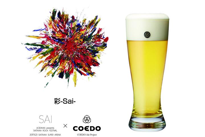 ロックバンドACIDMANとのコラボレーションで醸造した限定ビール「彩-Sai-」
