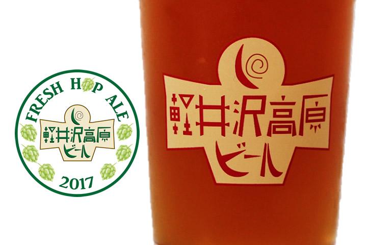 自社栽培生ホップ使用! ヤッホーブルーイングの限定ビール、公式ビアバルで10月18日発売