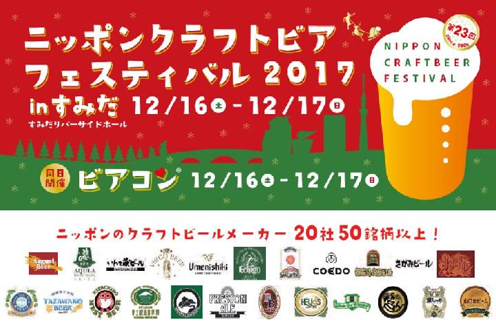 50種超のビールが集結! 2017年ラストのビアフェスが都内で12月16日開幕