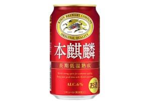キリンビール「本麒麟(ほんきりん)」