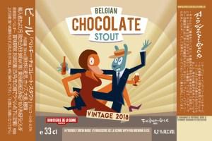 ベルギーチョコレートスタウト2018