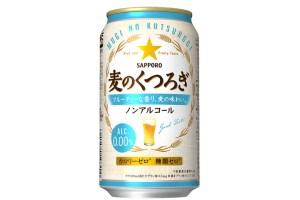 サッポロビール「サッポロ 麦のくつろぎ」