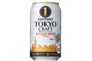 サントリービール「TOKYO CRAFT(東京クラフト)〈ベルジャンホワイトスタイル〉」