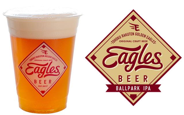 EAGLES BEER BALLPARK IPA(イーグルスビール ボールパークアイピーエー)