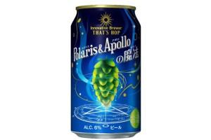 ジャパンプレミアムブリュー「Innovative Brewer THAT'S HOP Polaris & Apolloの魔法」