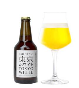 Far Yeast Brewing「東京ホワイト」