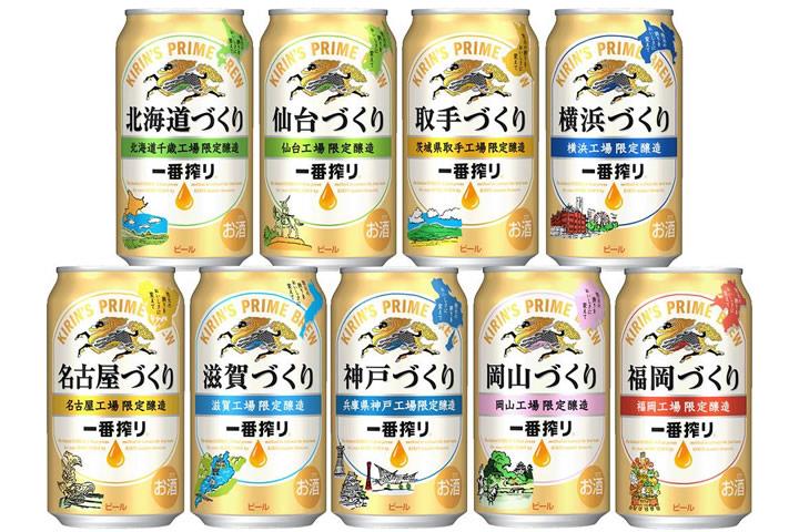 キリンビール「9工場の一番搾り」