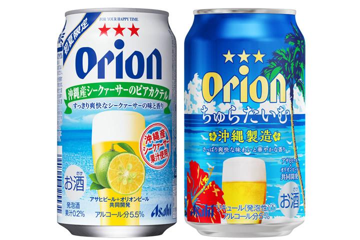 オリオンビール「アサヒオリオン シークァーサーのビアカクテル」「アサヒオリオン ちゅらたいむ」