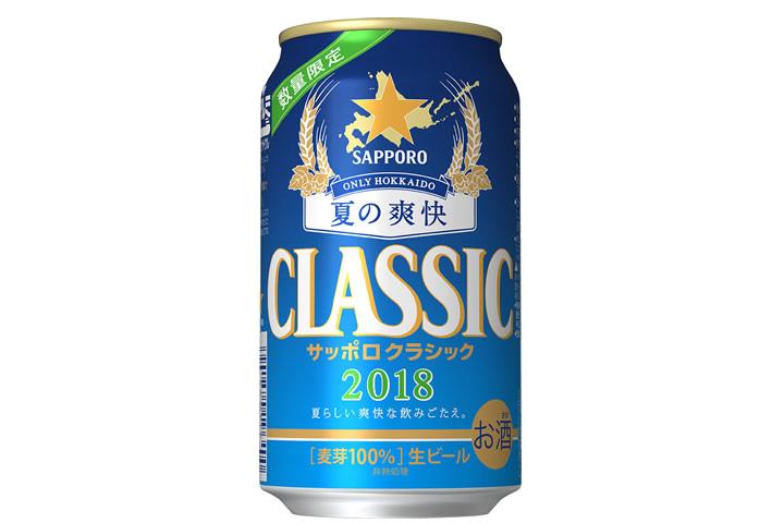 サッポロビール「サッポロクラシック 夏の爽快」