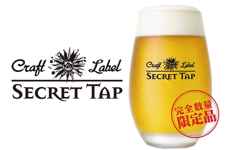 Craft Label SECRET TAP「Salty Beer(ソルティビア)樽生」