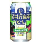 ヤッホーブルーイング「軽井沢高原ビール 夏限定」