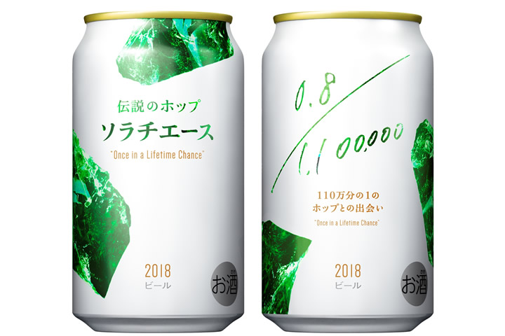 Once in a Lifetime Chance 伝説のホップ ソラチエース