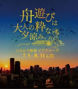 大阪水上バス「ひまわり納涼ビアクルーズ」
