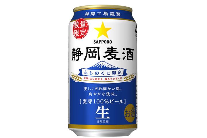 サッポロビール「静岡麦酒」(しずおかばくしゅ))