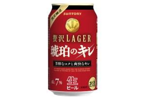 サントリービール「贅沢LAGER 琥珀のキレ」