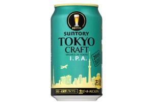 サントリービール「TOKYO CRAFT(東京クラフト)〈I.P.A.〉」