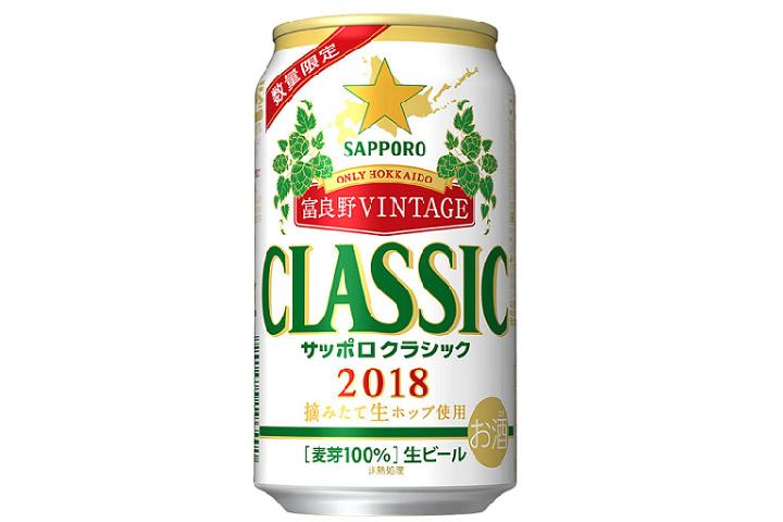サッポロビール「サッポロ クラシック'18富良野VINTAGE」