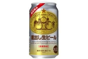 サッポロビール「サッポロ 蔵出し生ビール」