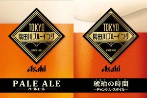 アサヒビール「TOKYO隅田川ブルーイング ペールエール/琥珀の時間」