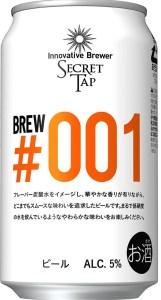 ジャパンプレミアムブリュー「Innovative Brewer SECRET TAP Brew#001」